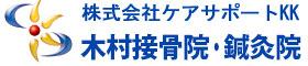 株式会社ケアサポートKK 木村接骨院・鍼灸院